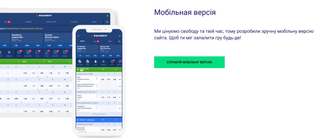 Мобильная версия фаворитспорт