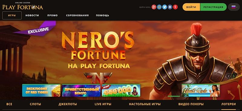 плейфортуна официальный сайт