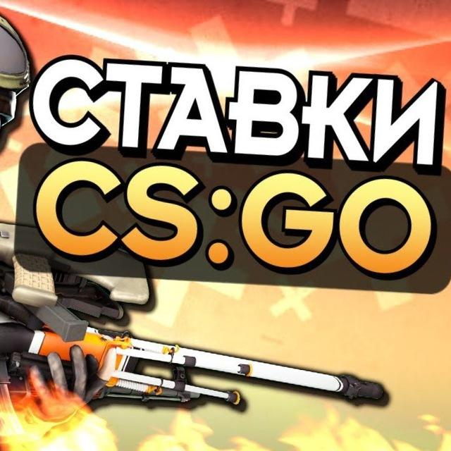 """Ставки На Матчи Кс Го в""""є Ставки на Counter Strike GO в'Ј"""