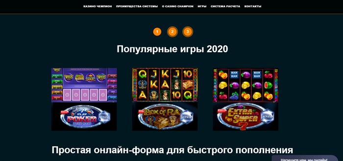 Казино Чемпион игровые автоматы
