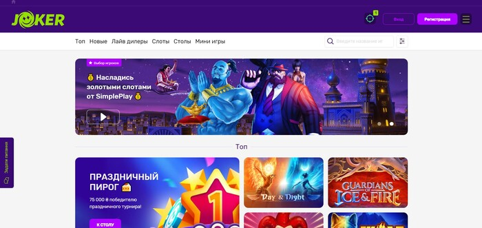 Казино Джокер онлайн