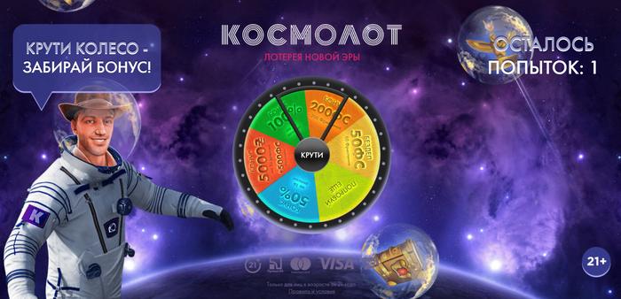 Колесо Фортуны онлайн казино в Космолот