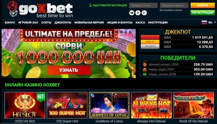 Официальный сайт Goxbet
