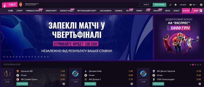 Официальный сайт Вбет