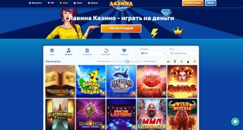 Казино Лавина игровые автоматы