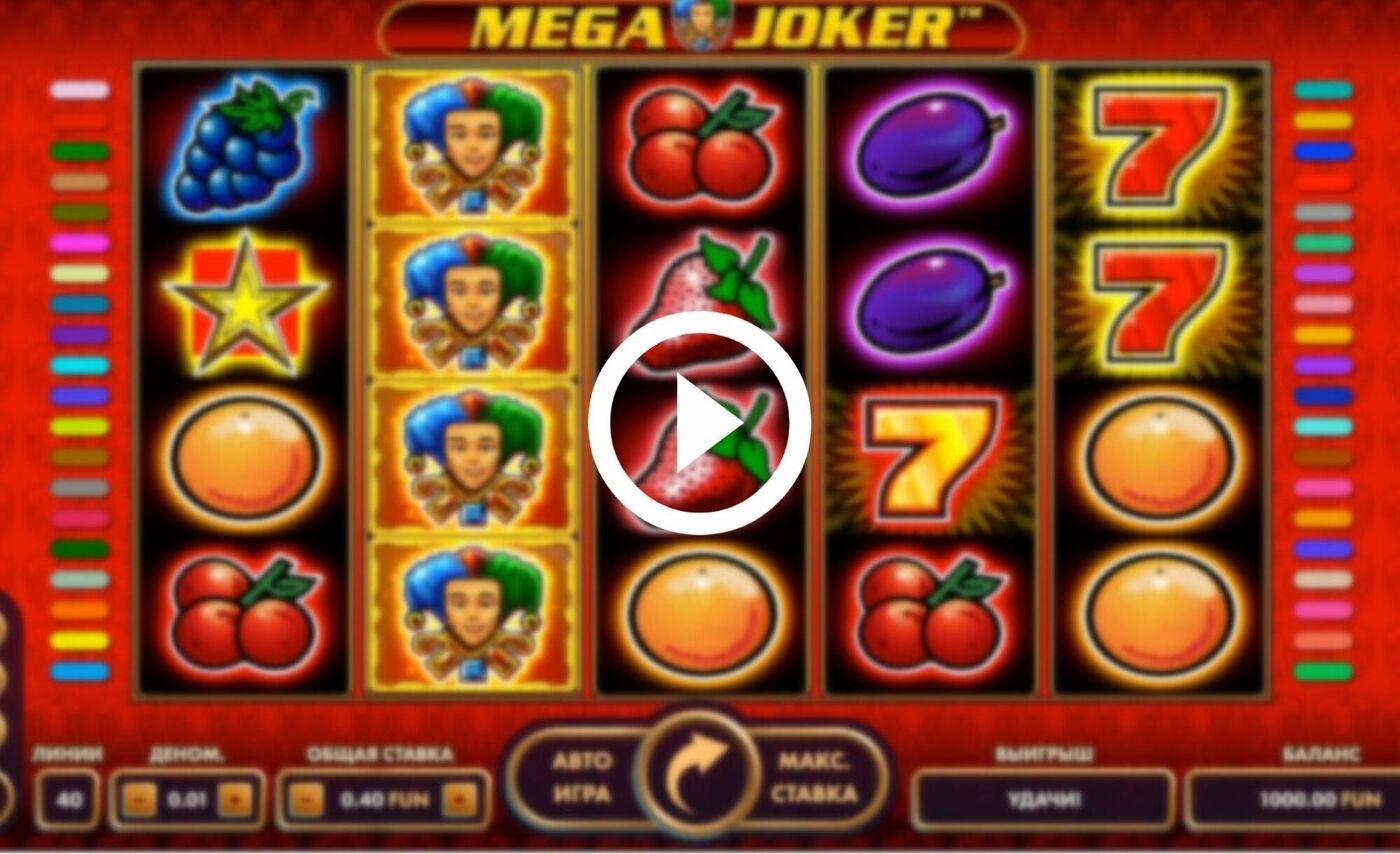 Мега Джокер играть онлайн