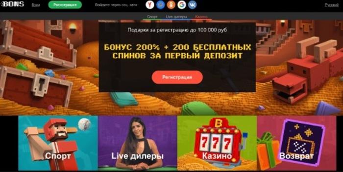 Онлайн казино Бонс