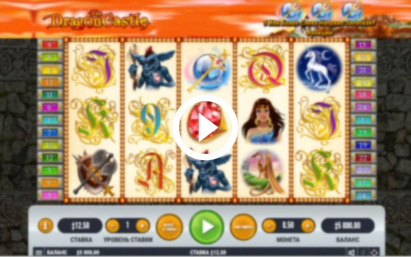 Dragon castle играть