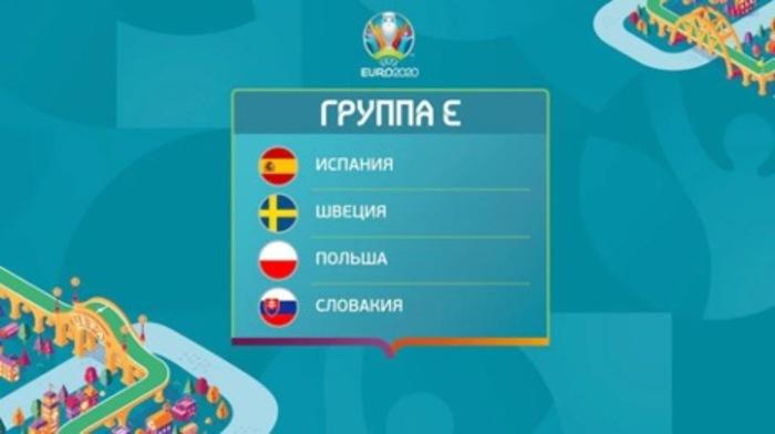 Группа E Евро 2021