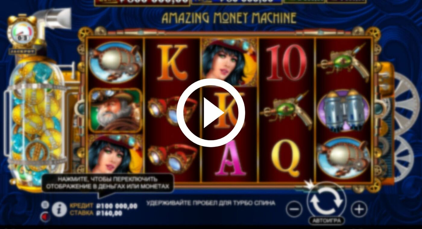 Игровой автомат The Amazing Money Machine